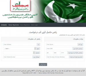 How to apply for Ehsaas Rashan Program (Complete Guide)