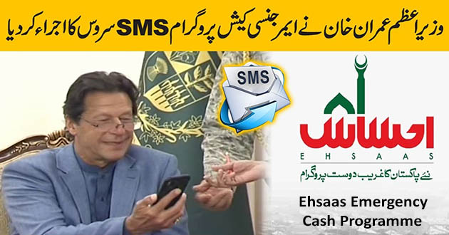 Ehsaas Emergency Cash Program 2020 – SMS service 8171 launched How to Apply full information