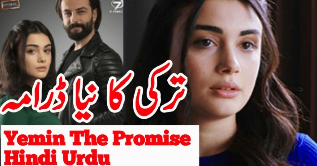 Yemin Promise All Episodes Hindi Urdu ( Turkish Drama )