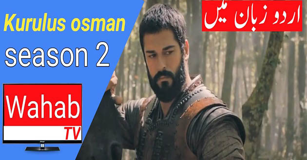 Wahab Tv Apk Download Best App For Ertugural Ghazi
