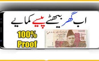 Pak Coins Free Earning App - Download APK
