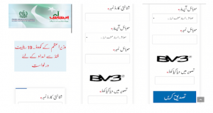 How To Register for Ehsaas Labour Program Portal Online