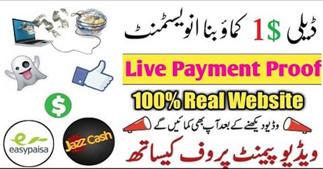 Free Rs 50000 | Earn Money Online 2021