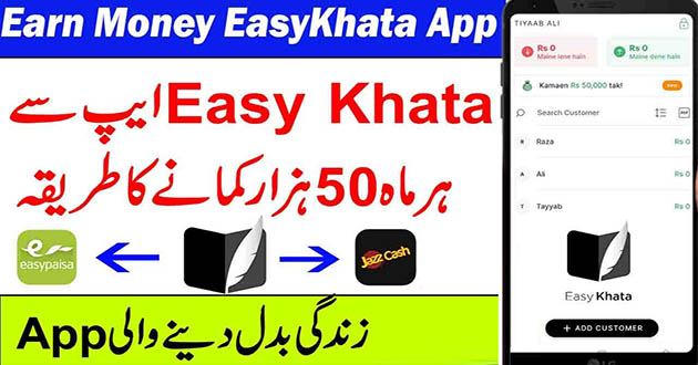 Earn 50,000 With Easy Khata for Android