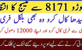 Get Rs 12000 - Ehsaas Emergency Cash Program New update