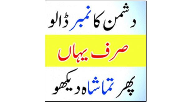 Sim Owner Details Pakistan APK