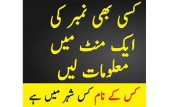 Pak Sim Data - Sim Owner Details - SIM Info