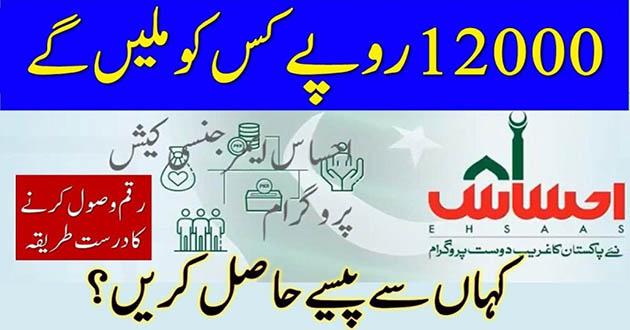 Ehsas Cash program Registration apply online Rs 12000