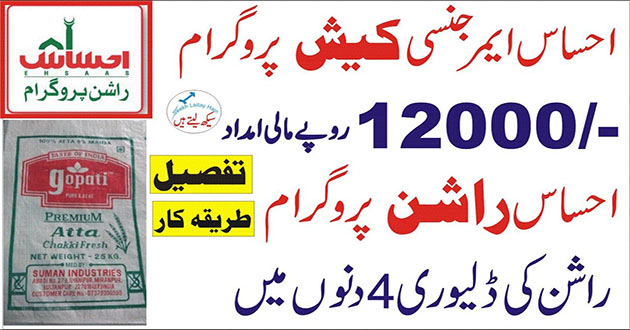Ehsaas program 12000 online check